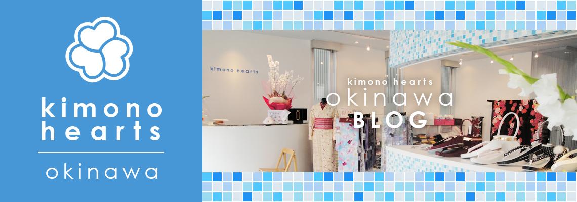 キモノハーツ沖縄ブログ