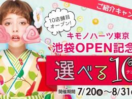 お友達紹介キャンペーン☆選べる10のプレゼント☆