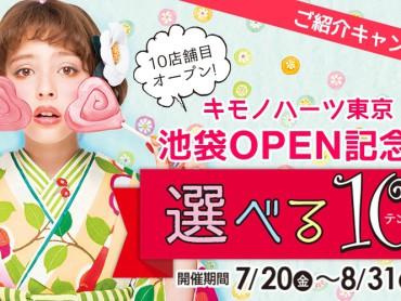 夏休みのお得な時期にキモノハーツへ!!!