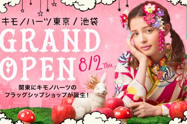 ‼️キモノハーツ東京/池袋オープン‼️