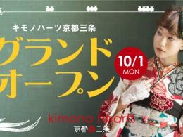 🤗キモノハーツ京都三条店10月1日オープンのおしらせでーす🤗