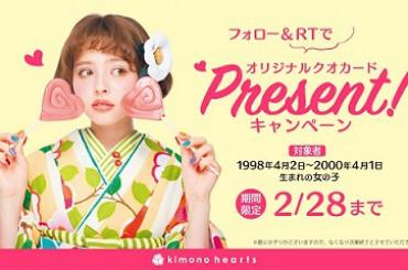 春休み♡プレゼント企画