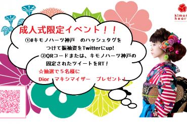 神戸市成人式♪
