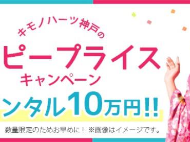 10万円で成人式を可愛く♡