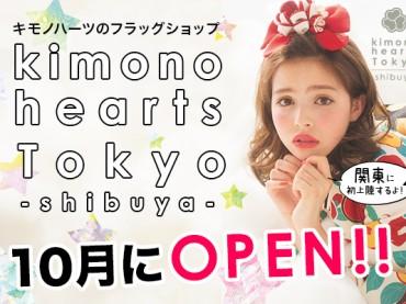 キモノハーツTokyo-Shibuya- オープン間近☆★