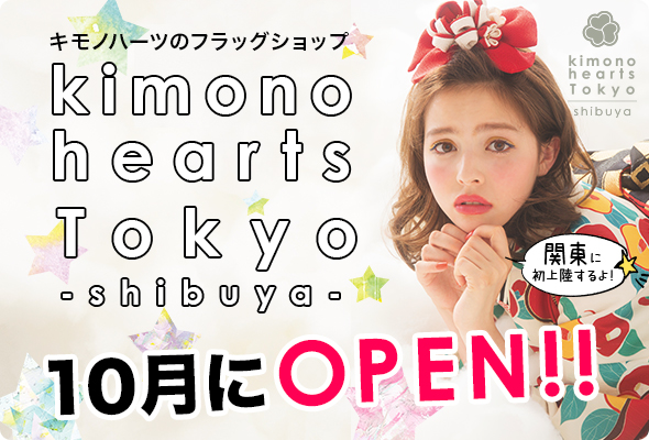 東京渋谷オープン