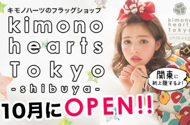 ☆キモノハーツ東京☆