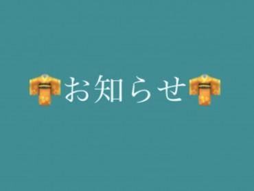 *10/17営業時間についてのお知らせ*