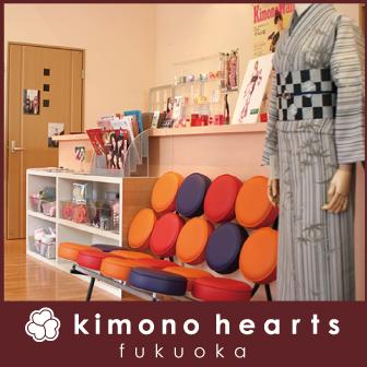 キモノハーツ福岡