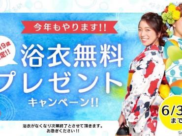 ☆浴衣無料プレゼントのお知らせ☆