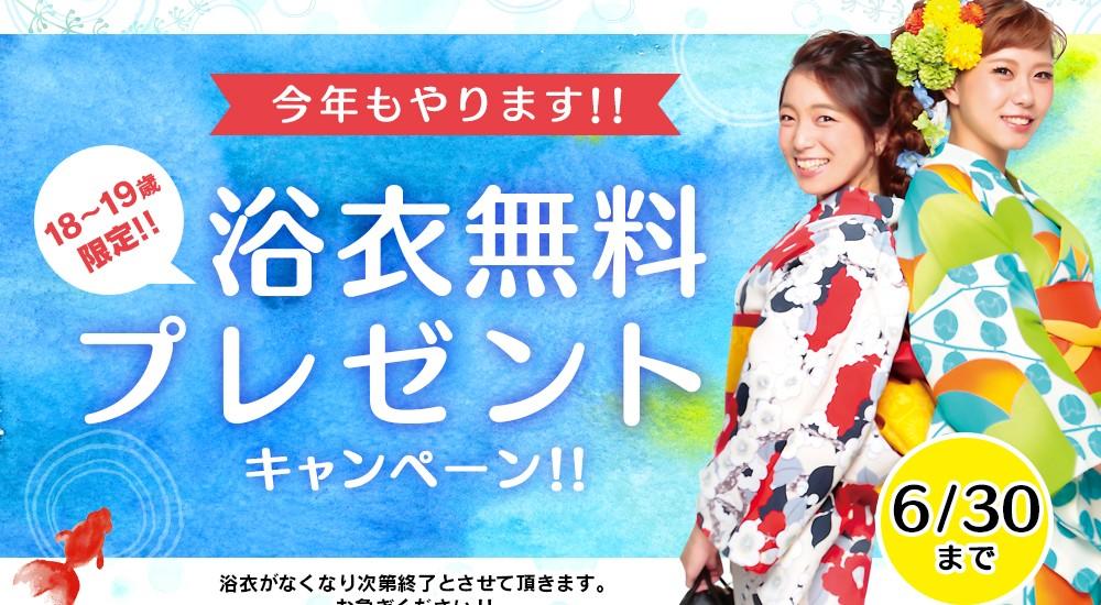 yukata_campaign_banner