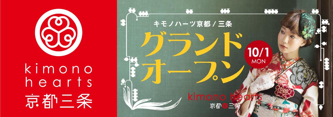 キモノハーツ京都三条ブログ