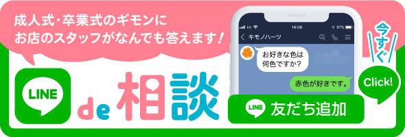 LINE_cons_590×200