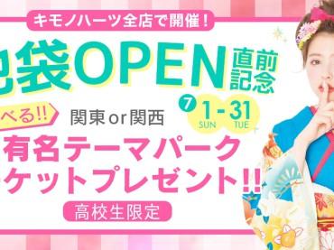 高校生必見!!テーマパークのチケットプレゼント☆★