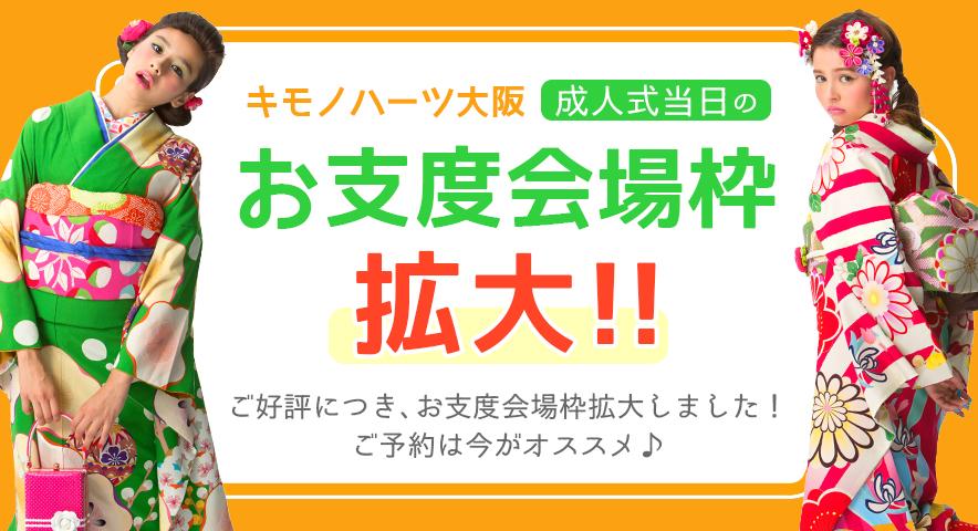 7月大阪バナー_オレンジ