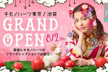 高校生の皆様COME ON NOW!♡【キモノハーツ東京/池袋オープン記念】