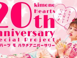 キモノハーツ20歳★特別企画!!必見!!