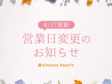 =営業日短縮のお知らせ=