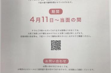 【コロナウイルスによる⁂臨時休業のお知らせ】