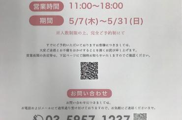 【コロナウイルスによる⁂営業時間短縮のお知らせ】