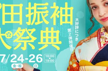 今週末はハートンホテル北梅田に集合