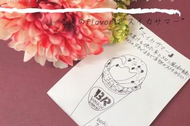 ♡ キモノハーツ沖縄 -続31チャレンジ-