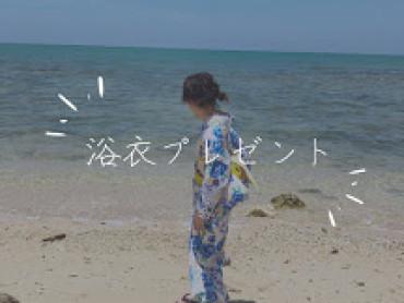 ♡キモノハーツ沖縄 ~浴衣プレゼントキャンペーン開催中~