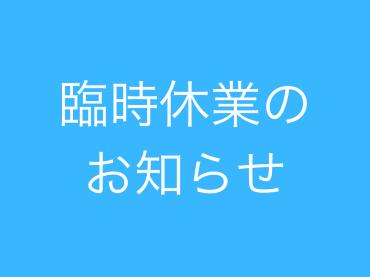 【台風9号による臨時休業のお知らせ】