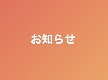 10/27臨時休業のお知らせ