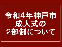 令和4年神戸市成人式2部制について