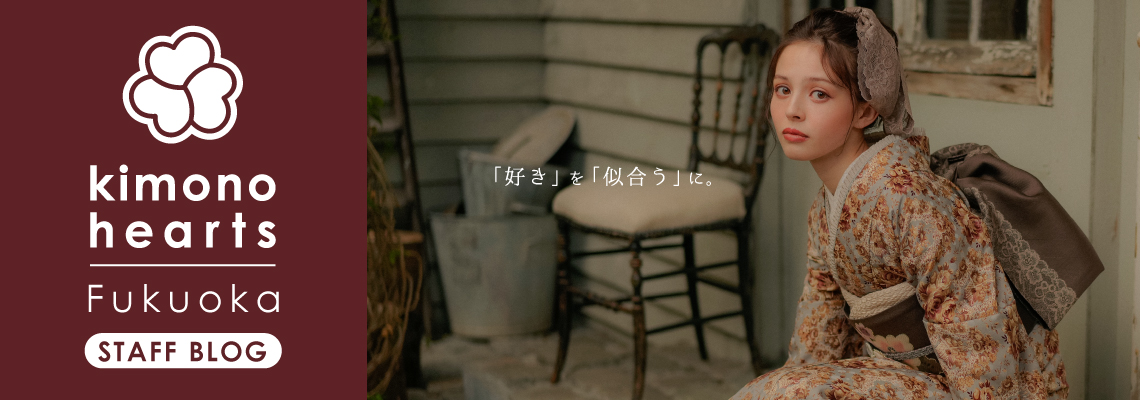 キモノハーツ福岡ブログ