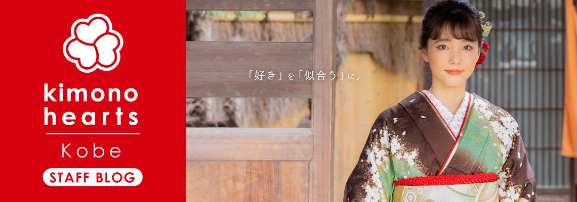 キモノハーツ神戸ブログ