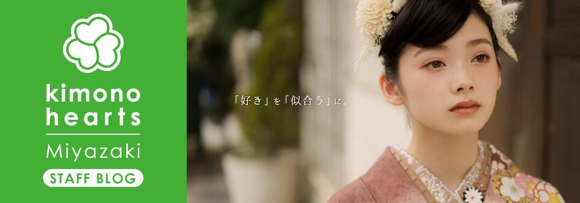 キモノハーツ宮崎ブログ