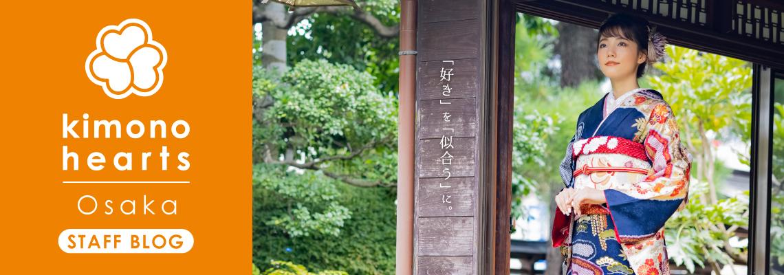 キモノハーツ大阪ブログ