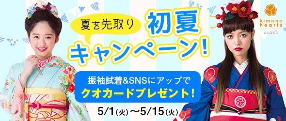 大阪_初夏キャンペーン