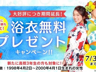浴衣無料プレゼントキャンペーン延長☆彡